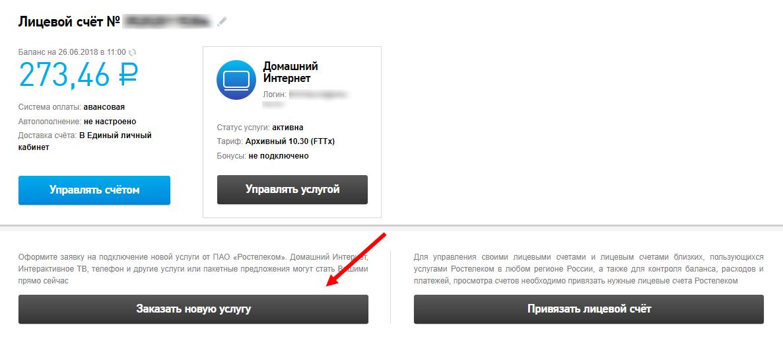 ростелеком киров официальный сайт телефон подать заявку на рефинансирование ипотеки в втб онлайн заявка