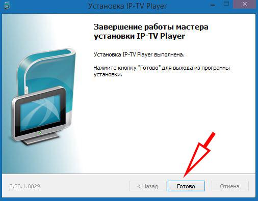 IPTV PLAYER РОСТЕЛЕКОМ НОВОСИБИРСКАЯ ОБЛАСТЬ СКАЧАТЬ БЕСПЛАТНО