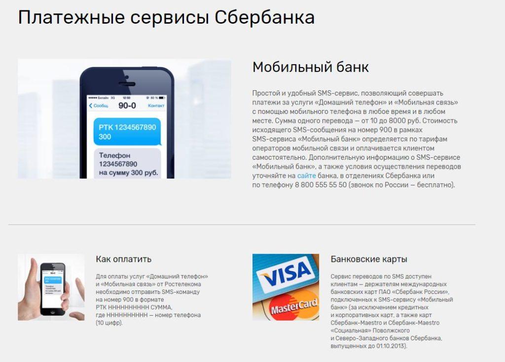 Оплатой путаница услуги банка с мобильного