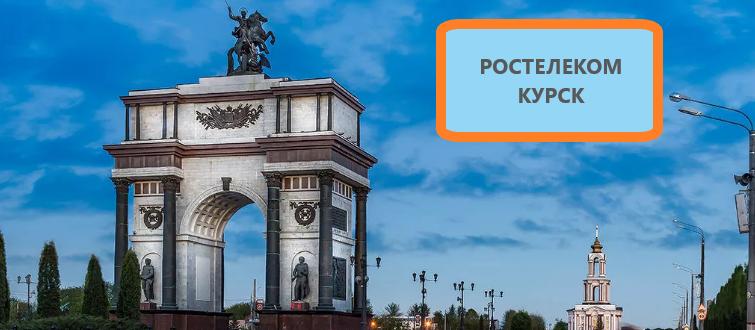 Ростелеком курск официальный сайт тарифы на интернет